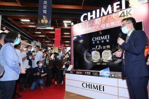 奇美展出國產最大 120 吋螢幕!祭出四大優惠搶商機