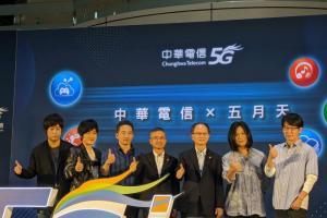 迎擊遠傳和台灣大!中華電信也推 5G 用完、4G 繼續吃到飽