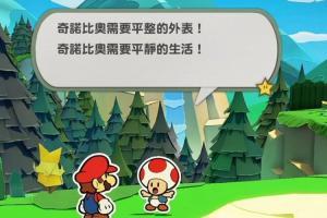 自我審查?任天堂熱門遊戲中文化 「自由、人權」全消失