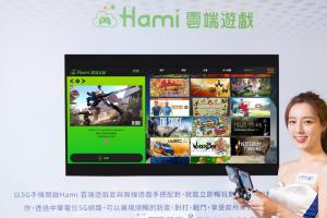 5G 上網應用出招!中華電信宣佈「4K 雲端串流遊戲」服務正式上線