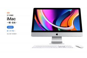 蘋果無預警推出全新 27 吋 iMac!升級第十代 Intel 處理器、標配 SSD