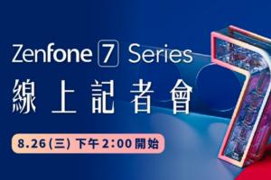 入門款拚台幣 2.2 萬入手!螢幕更大、華碩 ZenFone 7 將有兩款機型可選