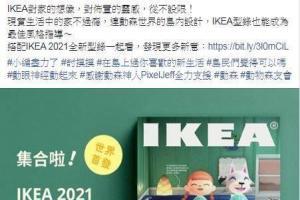 動森熱潮! 東京消防廳用來宣導防災 IKEA推動森型錄