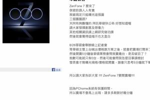 華碩新旗艦 ZenFone 7 現身電商網站!透露開賣時間、2 大規格
