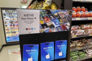 讓小孩也能在 iPhone「課金」!蘋果 App Store 卡超商現身