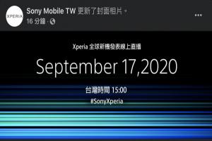 全新 Xperia 旗艦將登場?Sony 新機發表會時間確定了