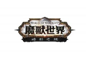 新資料片登場!《魔獸世界:暗影之境》十月底正式開放