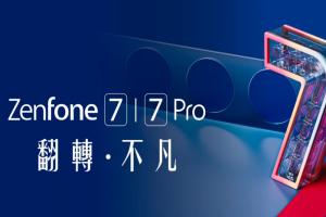 華碩 ZenFone 7 系列評價如何?國外網友投票結果出爐