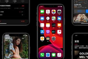 蘋果再推子版本更新!iOS 13.7 正式登場