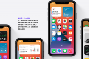 iOS 14 兩招必學的小技巧!讓你 iPhone 滑起來更順手
