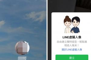 LINE 推出「Q版虛擬人像」全新功能!聊天室、個人檔案都能用