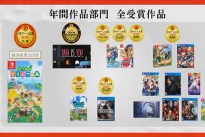 日本遊戲界認證!這 10 款 Switch、PS4 遊戲成今年必玩最佳作品