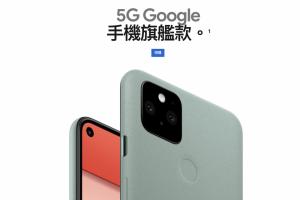 想體驗 Google 拍照黑科技?一張圖秒懂 4 款 Pixel 手機怎麼挑