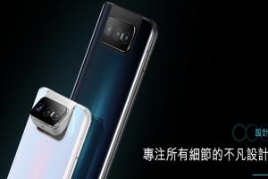 被譽 Vloger、自拍首選!華碩 ZenFone 7 前鏡頭獲評全球第二
