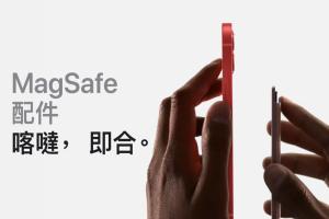 蘋果復活「MagSafe」!將讓 iPhone 周邊比 Android 更有特色