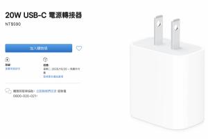 蘋果終於揮別「用超久」5W 白豆腐!改推 20W 快充充電器
