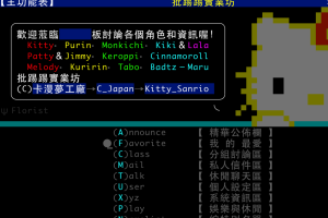 號召鄉民支援!「上線25 年」PTT 將推官方版 App