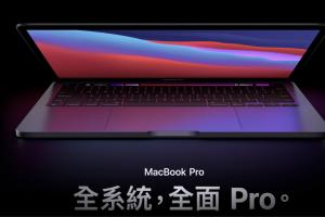 擊敗 Intel  i9 處理器!蘋果 Mac 全新 M1 晶片跑分出爐
