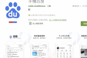 換了手機也能追蹤!百度遭爆將 14 億用戶數據傳回中國