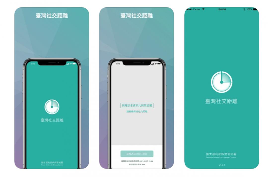 衛福部官方「臺灣社交距離」App 登場!一秒知道自己有沒有確診風險- 自由電子報3C科技
