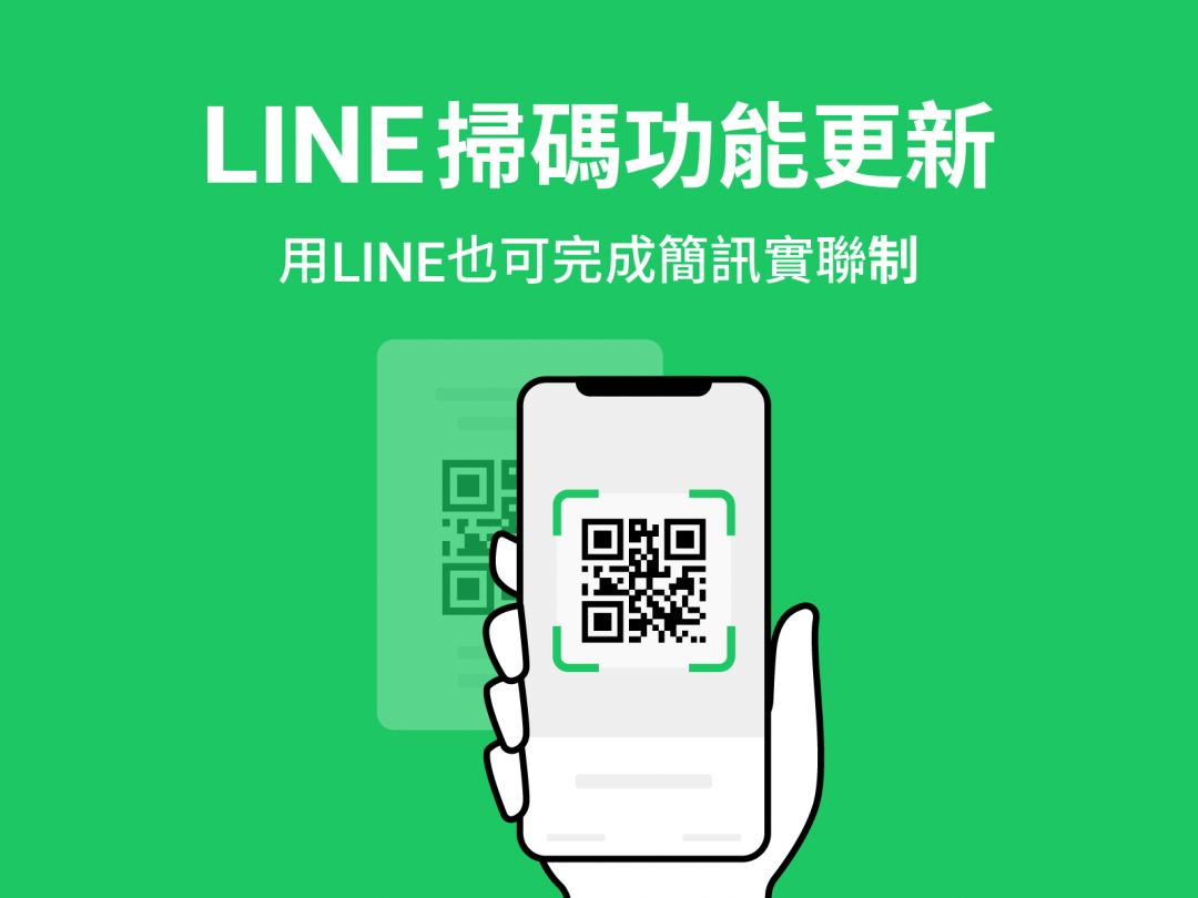 QR 掃碼再省一秒!LINE 正式支援「簡訊實聯制」