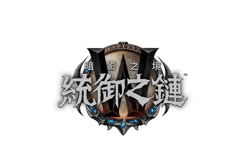 全新副本登場!《魔獸世界》最新《統御之鏈》更新 7 月推出