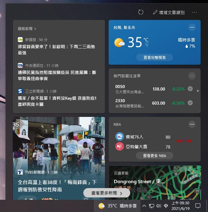 微軟 Win 10 更新「新聞和興趣」工具列遭吐槽!簡單一招關閉