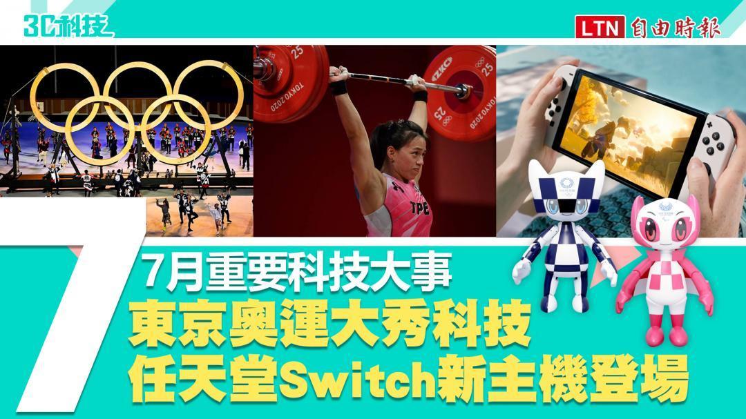 影/7月科技大事 東京奧運大秀「創新」科技 任天堂推Switch新機