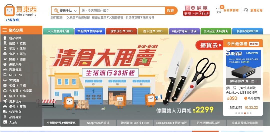 聯合報退出電商戰場!「udn 買東西」無預警宣布 8 月底收攤