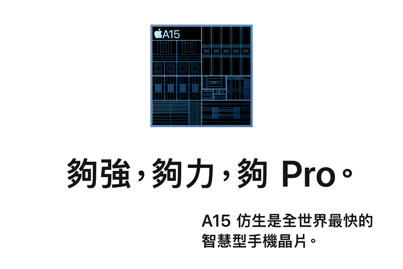 A15 晶片效能升級遭質疑!外媒憂「蘋果開發人才出走」