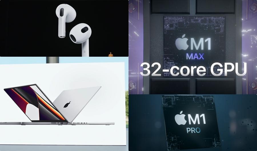 (影音)蘋果秋季發表會再登場!「劉海」MacBook Pro、30小時電力AirPods 3 齊亮相
