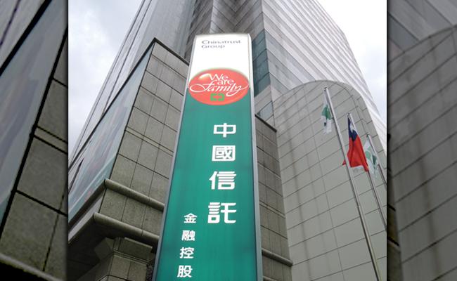 中信金爆弊案 高層涉賤賣松壽大樓遭搜
