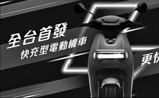 中華汽車推最強普重電動機車 今亮相