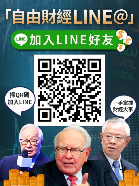加入自由財經LINE