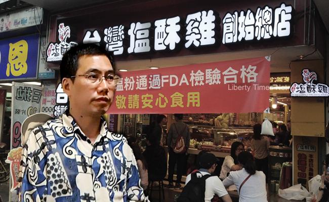 賣黑心椒鹽撈億元 台灣第一家子女將入獄