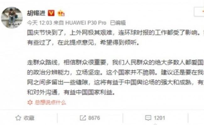 中國網管過頭凍末條 連胡錫進都抱怨