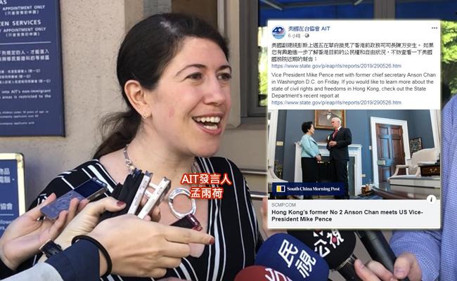 對比韓國瑜訪港澳 AIT發文關注香港人權