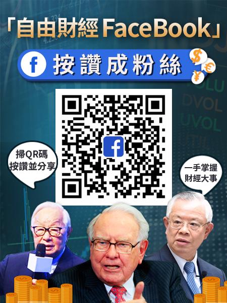 加入自由財經臉書粉專