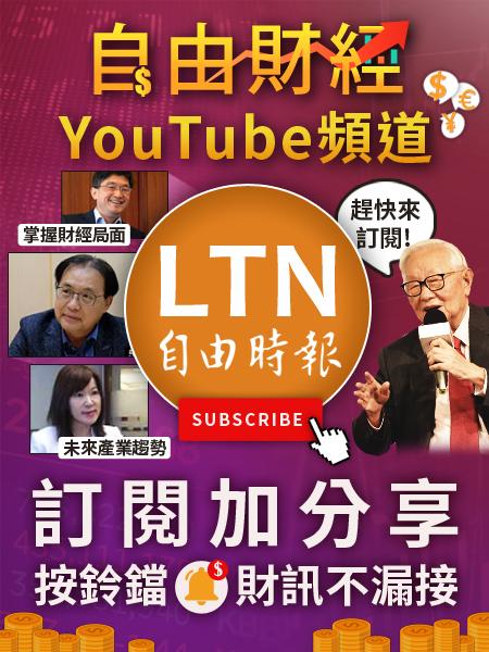 訂閱自由財經YouTube