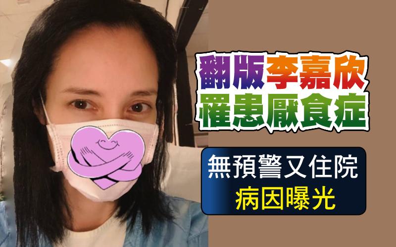 翻版李嘉欣罹患厭食症 無預警又住院病因曝光