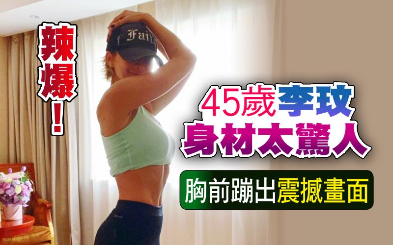 辣爆!45歲李玟身材太驚人 胸前蹦出震撼畫面