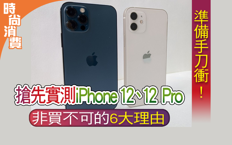 準備手刀衝!搶先實測iPhone 12、12 Pro 非買不可的6大理由