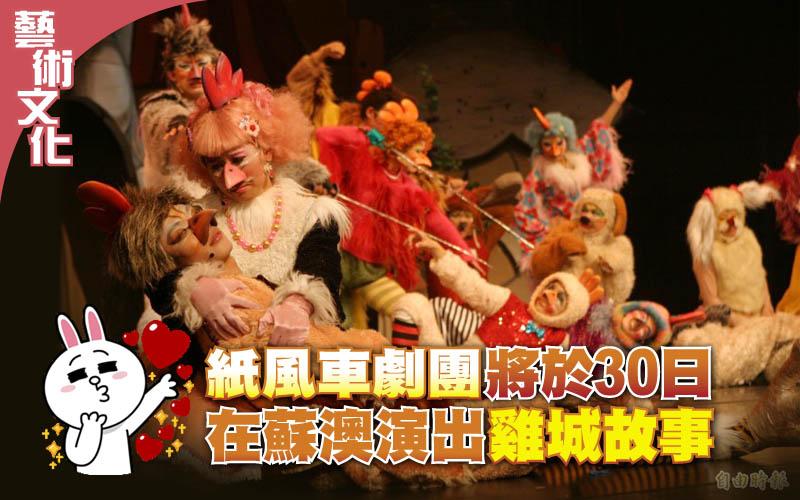紙風車劇團將於30日在蘇澳演出「雞城故事」