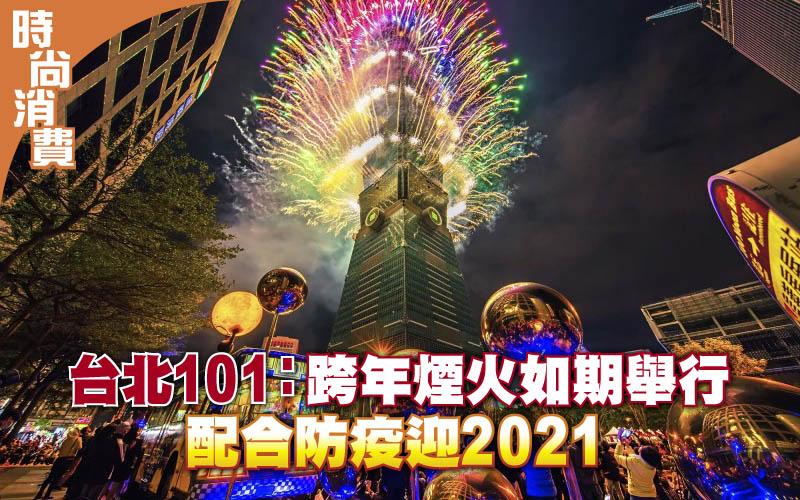 台北101:跨年煙火如期舉行 配合防疫迎2021