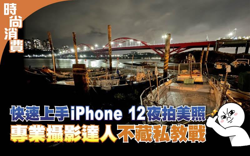 快速上手iPhone 12夜拍美照 專業攝影達人不藏私教戰