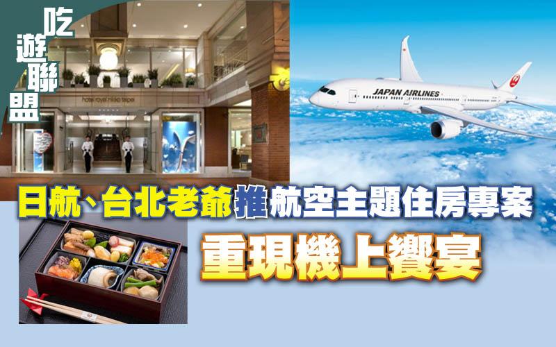 日航、台北老爺推航空主題住房專案 重現機上饗宴