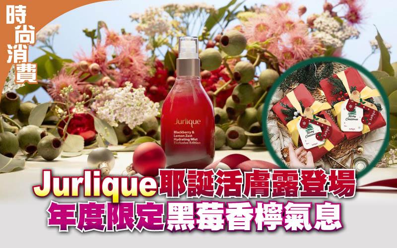 Jurlique耶誕活膚露登場 年度限定黑莓香檸氣息