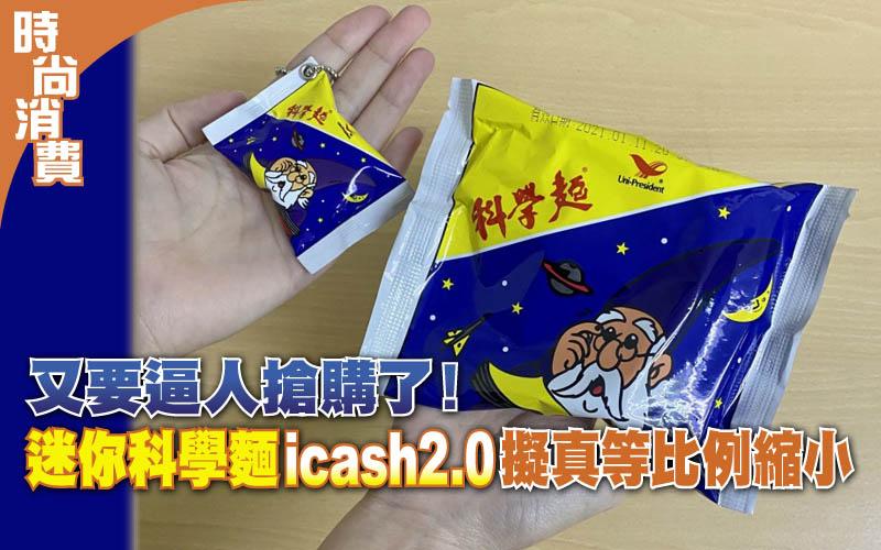 又要逼人搶購了!迷你科學麵icash2.0 擬真等比例縮小