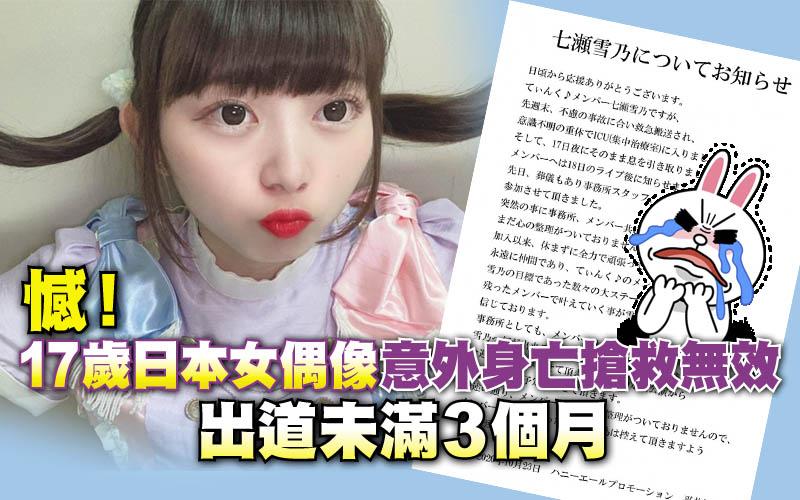 憾!17歲日本女偶像意外身亡搶救無效 出道未滿3個月