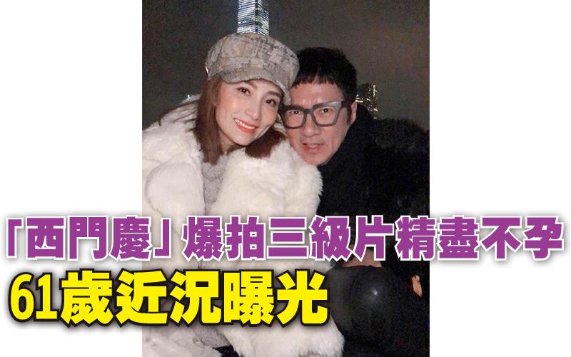 「西門慶」爆拍三級片精盡不孕 61歲近況曝光